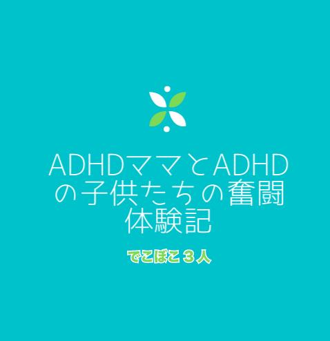 ADHDママとADHDの子供たちの奮闘体験記